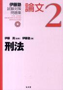 伊藤塾試験対策問題集論文(2)