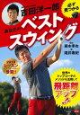 吉田洋一郎 必ず見つかるあなたのベストスウィング 世界のトップコーチのメソッドを活用して飛距離アップ!! (にち…