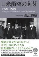 文庫 日米衝突の萌芽