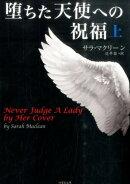 堕ちた天使への祝福(上)