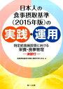 日本人の食事摂取基準(2015年版)の実践・運用第2版 特定給食施設等における栄養・食事管理 [ 食事摂取基準の実践・運用を考える会 ]
