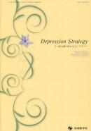 Depression Strategy(Vol.8 No.3 Octo)