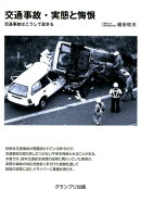 交通事故・実態と悔恨