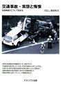 交通事故・実態と悔恨 交通事故はこうして起きる [ 福田和夫(安全運転アドバイザー) ]