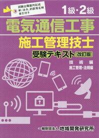 1級・2級電気通信工事施工管理技士受験テキスト(技術編)・(施工管理・法規編)2改訂版