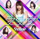 愛 愛 愛 (初回限定盤D CD+DVD)