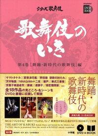 歌舞伎のいき(第4巻(「舞踊・新時代の歌舞伎) (小学館DVD book)