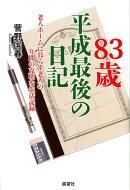 83歳平成最後の日記
