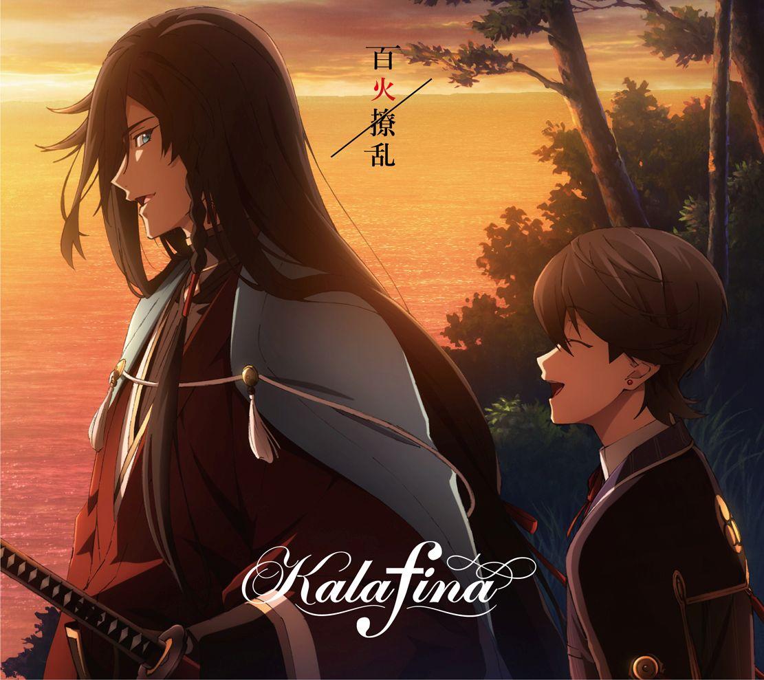 百火撩乱 (期間生産限定盤 CD+DVD) [ Kalafina ]
