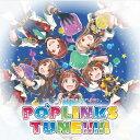 【楽天ブックス限定先着特典】POP LINKS TUNE!!!!!(クリアファイル) [ 中村繪里子(天海春香)/大橋彩香(島村卯月)…