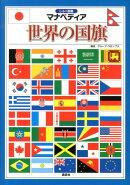 【謝恩価格本】しらべ図鑑マナペディア 世界の国旗