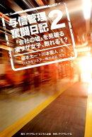 与信管理奮闘日記(2)