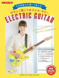 弓木英梨乃が弾いて教える! やさしく弾こう☆エレキ・ギター