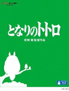 となりのトトロ【Blu-ray】 [ 日高のり子 ]