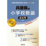兵庫県の小学校教諭過去問(2021年度版) (兵庫県の教員採用試験「過去問」シリーズ)