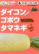 めざせ!栽培名人花と野菜の育てかた(6)