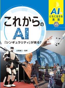 AIとともに生きる未来4 これからのAI「シンギュラリティ」が来る? [ 山田誠二 ]