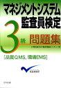 マネジメントシステム監査員検定3級問題集「品質QMS,環境EMS」 [ 日科技連ISO審査登録センター ]