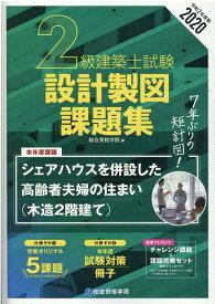 2級建築士試験設計製図課題集(2020年度版) [ 総合資格学院 ]