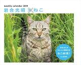 岩合光昭×ねこカレンダー(2019) ([カレンダー])