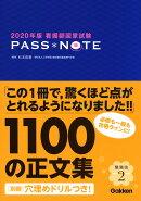 2020年版 看護師国家試験 PASS NOTE