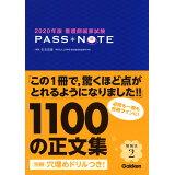 看護師国家試験PASS NOTE(2020年版)