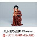 【楽天ブックス限定 オリジナル配送BOX】【楽天ブックス限定先着特典】0 (初回限定盤B CD+Blu-ray) (オリジナルアク…