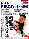 FISCO株・企業報(2017年夏号) 朝鮮半島有事の投資法 2017年上半期トランプラリー推奨20 (ブルーガイド・グラフィック) [ フィスコ ]