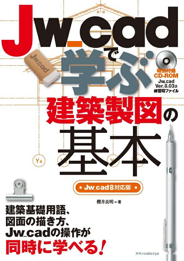 Jw_cadで学ぶ建築製図の基本 Jw_cad8対応版 [ 櫻井良明 ]