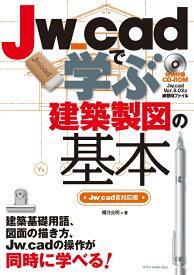 Jw_cadで学ぶ建築製図の基本[Jw_cad8対応版] [ 櫻井 良明 ]