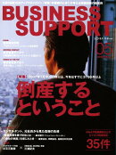 BUSINESS SUPPORT(2008 05)
