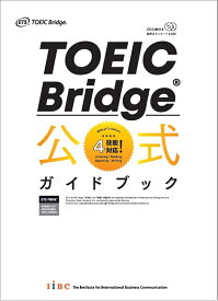 TOEIC Bridge(R) 公式ガイドブック 音声CD2枚付 [ Educational Testing ]