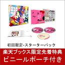 【楽天ブックス限定先着特典】MOMOIRO CLOVER Z BEST ALBUM 「桃も十、番茶も出花」 (初回限定 -スターターパックー…