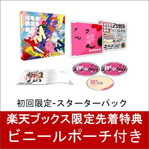 【楽天ブックス限定先着特典】MOMOIRO CLOVER Z BEST ALBUM 「桃も十、番茶も出花」 (初回限定 -スターターパックー) (ビニールポーチ付:全5種中1種) [ ももいろクローバーZ ]