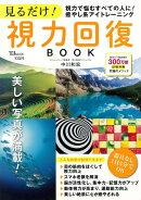 【バーゲン本】見るだけ!視力回復BOOK