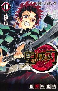 鬼滅の刃 10 (ジャンプコミックス) [ 吾峠 呼世晴 ]