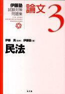 伊藤塾試験対策問題集論文(3)