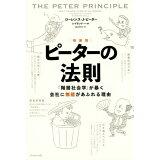 ピーターの法則新装版