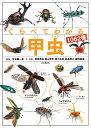 くらべてわかる甲虫1062種 (くらべてわかる図鑑)