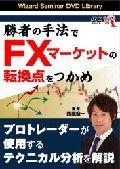 DVD>勝者の手法でFXマーケットの転換点をつかめ [Wizard Seminar DVD Library] (<DVD>) [ 西原宏一 ]