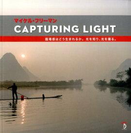 Capturing Light 臨場感はどう生まれるか。光を知り、光を撮る [ マイケル・フリーマン ]