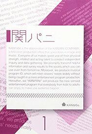 関パニ 1 [ 関ジャニ∞[エイト] ]