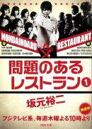 問題のあるレストラン(1)