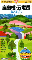 鹿島槍・五竜岳(2017年版)
