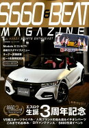 S660&BEAT MAGAZINE(vol.06)