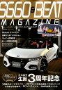 S660&BEAT MAGAZINE(vol.06) エスロク生誕3周年記念号 (CARTOP MOOK)
