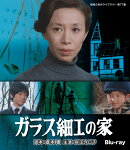 ガラス細工の家【Blu-ray】