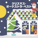 COLEZO!::クリスマス・オーケストラ・ベスト