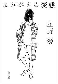 よみがえる変態 (文春文庫) [ 星野 源 ]