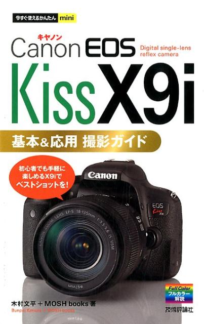 Canon EOS Kiss X9i基本&応用撮影ガイド (今すぐ使えるかんたんmini) [ 木村文平 ]